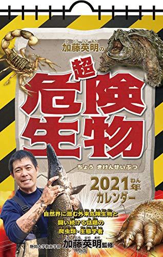 トライエックス 加藤英明の超危険生物カレンダー 2021年 カレンダー 壁掛け CL-626