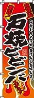 のぼり 石焼ビビンバ 0030003IN