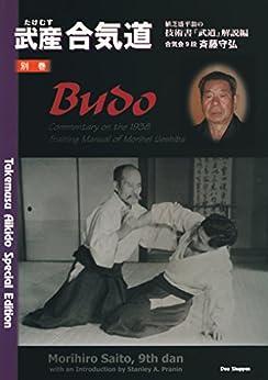 [斉藤守弘]の武産合気道 別巻 (Takemusu Aikido Special Edition BUDO): 植芝盛平翁の技術書『武道』解説編