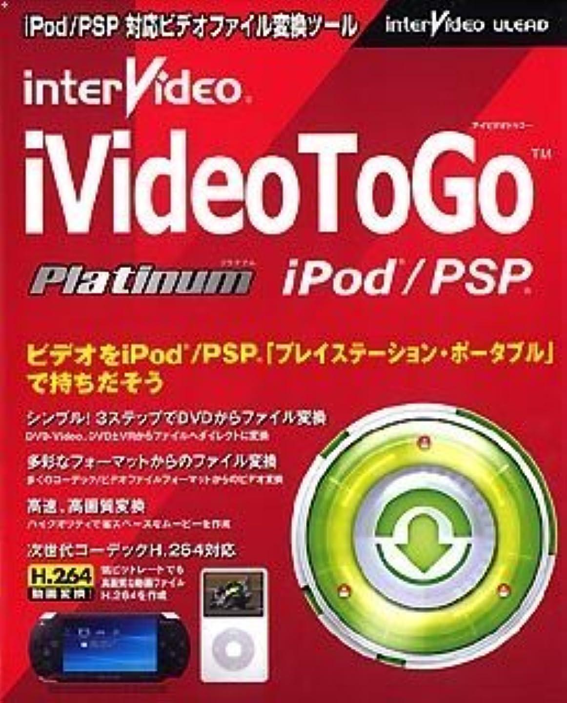憂鬱窓物理的なInterVideo iVideoToGo Platinum iPod/PSP