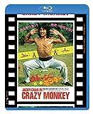 クレージー・モンキー/笑拳 日本劇場公開版[Blu-ray/ブルーレイ]