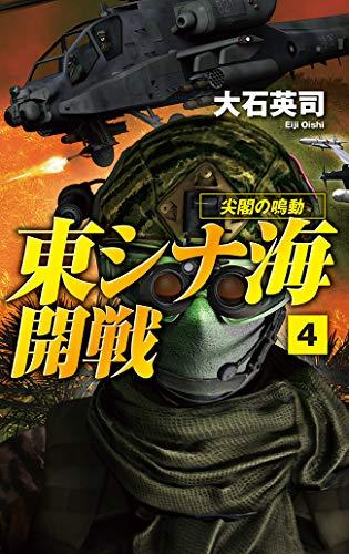 東シナ海開戦4 尖閣の鳴動 (C★NOVELS)