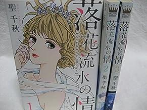 落花流水の情 コミック 1-3巻セット (オフィスユーコミックス)