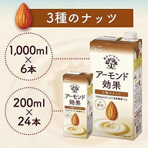 グリコアーモンド効果3種のナッツアーモンドミルク200ml×24本常温保存可能