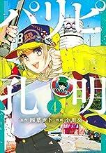 パリピ孔明 コミック 1-4巻セット