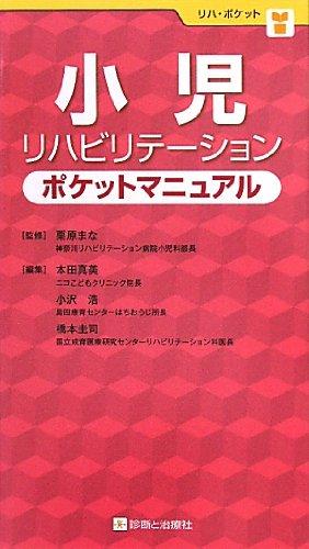 小児リハビリテーションポケットマニュアル (リハ・ポケット)