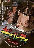 ギィルティ(3)神話眼 (ビッグコミックス)