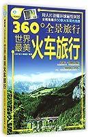 360°全景旅行:世界最美火车旅行