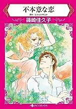 表紙: 不本意な恋 (ハーレクインコミックス) | エマ・リッチモンド