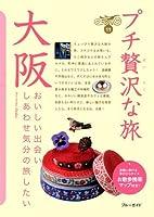 大阪 第3版 (ブルーガイド プチ贅沢な旅)