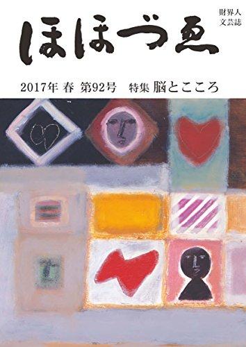 財界人文芸誌 季刊 ほほづゑ第92号 (特集 脳とこころ)
