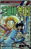 三軍神参上!(2) (ジャンプコミックス)