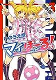 マイぼーる!【期間限定無料版】 3 (ジェッツコミックス)
