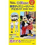子どもといく 東京ディズニーリゾート ナビガイド 2020-2021 シール100枚つき (Disney in Pocket)