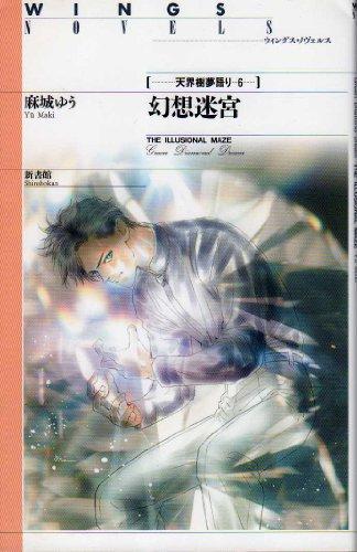 幻想迷宮 ─ 天界樹夢語り (6) (ウィングス文庫)の詳細を見る