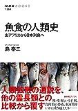 魚食の人類史: 出アフリカから日本列島へ (NHK BOOKS)