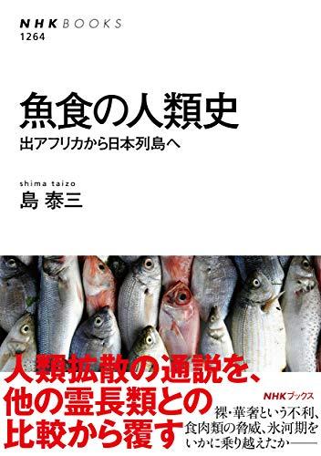 魚食の人類史: 出アフリカから日本列島へ