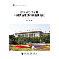 The World Socialist small vigilant Series: Mao Zedong after the creative contribution to building the rule of law in China(Chinese Edition)