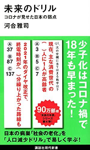 未来のドリル コロナが見せた日本の弱点 (講談社現代新書)