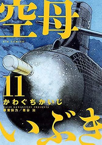 空母いぶき (11) (ビッグコミックス)
