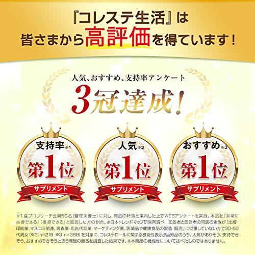 コレステ生活(コレステロールを下げるサプリメント/DMJえがお生活)悪玉コレステロール(機能性表示食品)LDL日本製31日分
