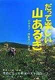 だって楽しい山歩き (新ハイキング選書第31巻)