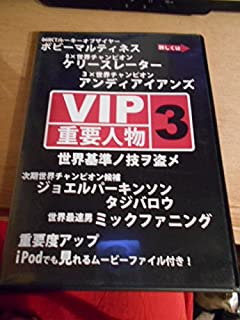 DVD TOBDAS VIP 重要人物3/サーフィン