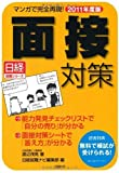 (日経就職シリーズ) マンガで完全再現!面接対策2011年度版