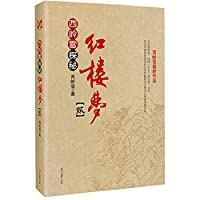 Xiling Snow Quest Dream of Red Mansions (II)(Chinese Edition)
