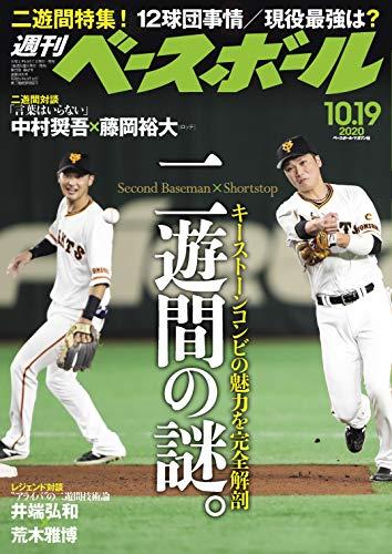 週刊ベースボール 2020年 10/19号 [雑誌]