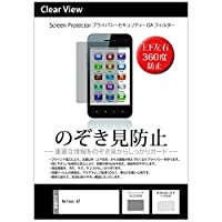 メディアカバーマーケット Galaxy A7 [6インチ(2220x1080)] 機種で使える【のぞき見防止 反射防止 フィルム】 上下左右4方向の覗き見防止 ブルーライトカット
