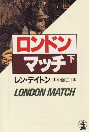 ロンドン・マッチ 下 (光文社文庫 海外シリーズ テ 1-5)の詳細を見る
