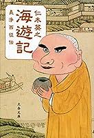 海遊記 義浄西征伝 (文春文庫)