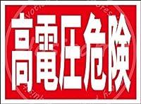 「高電圧危険」 看板メタルサインブリキプラーク頑丈レトロルック20 * 30 cm