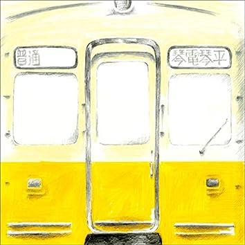 コトコトことでん/赤い電車 (ver. 追憶の赤い電車)