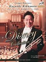 トランペットレパートリー 菊本和昭のディズニー作品集 【模範・ピアノ演奏CD/ピアノ伴奏譜付】