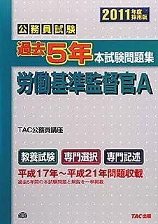 公務員試験過去5年本試験問題集 労働基準監督官A〈2011年度採用版〉