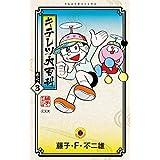キテレツ大百科(3) (てんとう虫コミックス)