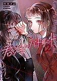 君とメリーバッドエンド 2巻 (LINEコミックス)