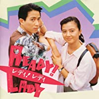 READY!!LADY オリジナル・サウンドトラック