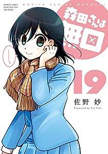 森田さんは無口 (19) (バンブーコミックス 4コマセレクション)