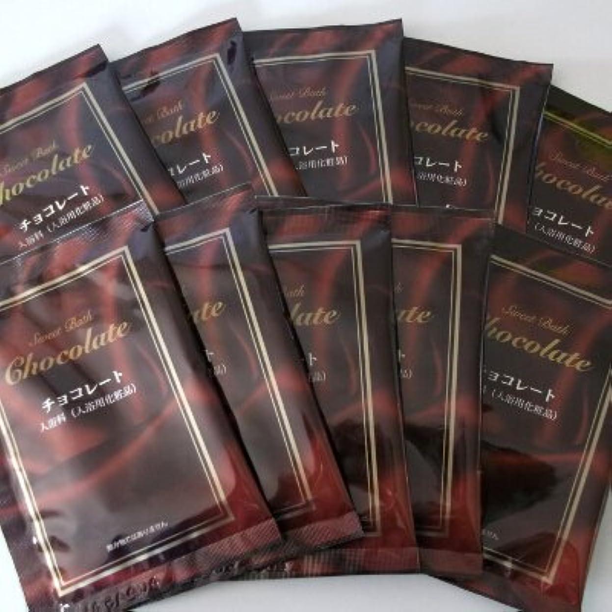 ハイキング解釈する薬局スイートバス チョコレートの香り 10包セット