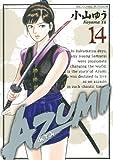 AZUMI-あずみ-(14) (ビッグコミックス)