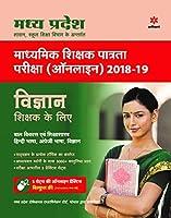 Madhya Pradesh Madhyamik Shikshak Patrata Pariksha 2018 Vigyan