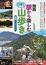 関西 駅から楽しむ 日帰り山歩き 厳選コースガイド