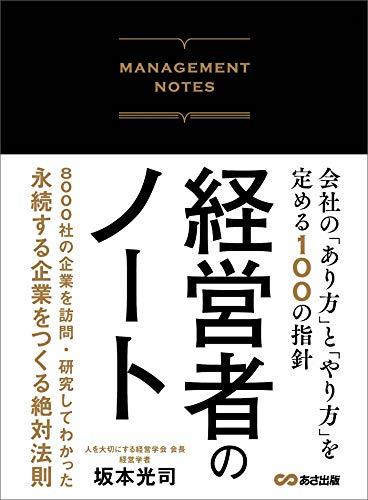 経営者のノート 会社の「あり方」と「やり方」を定める100の指針 経営者のノート 会社の「あり方」と「やり方」を定める100の指針