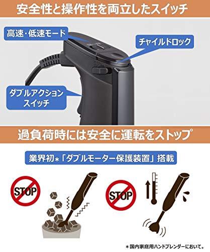 Panasonic『ハンドブレンダー(MX-S301)』