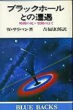ブラックホールとの遭遇―時間の死・空間のはて (1980年) (ブルーバックス)