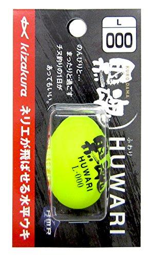 キザクラ(kizakura) 黒魂 黒魂HUWARI L 000 ディウープイエロー