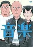 アニメーション映画『音楽』通常版DVD[DVD]